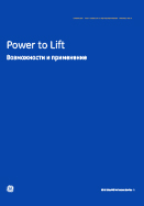 Power to Lift