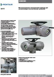 Приводы Biffi ICON 2000 EC