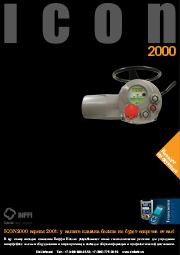 Многооборотные программируемые приводы ICON  2000v4