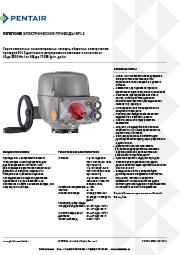 Электроприводы EPI-2