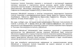 Compressor Controls Corporation сертификат представителя