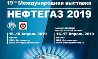 Приглашаем посетить наш стенд на выставке «НЕФТЕГАЗ-2019»