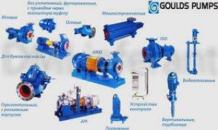 Оборудование Goulds Pumps