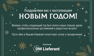 Компания DM Lieferant поздравляет Вас с Новым годом!