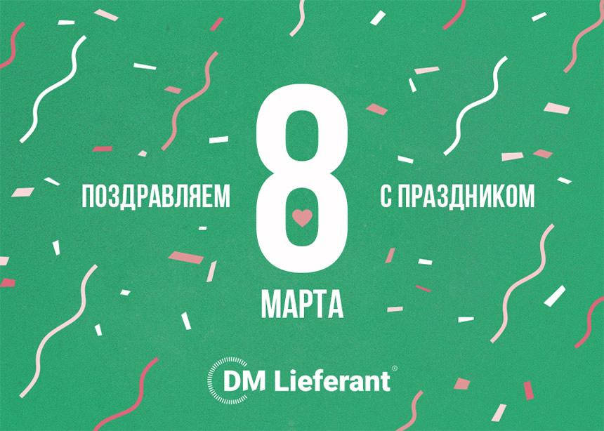 DM Lieferant поздравляет с 8 марта!