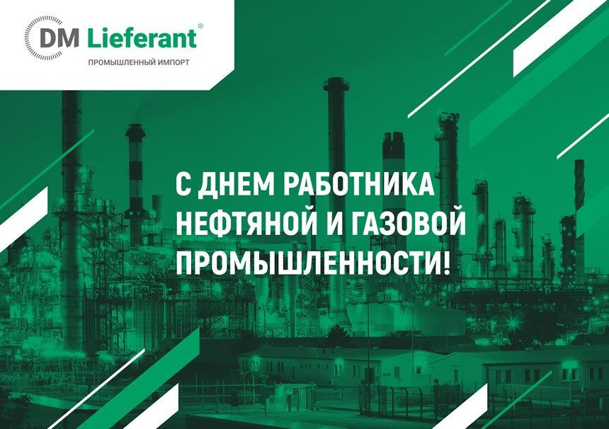 С Днем работников нефтегазовой промышленности!