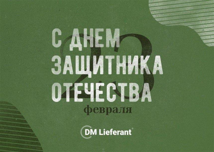 DM Lieferant поздравляет мужчин с 23 февраля
