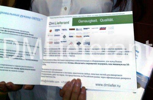 Четвертая Международная конференция «ПЫЛЕ-ГАЗООЧИСТКА-2011»