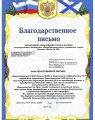 Благодарственное письмо Департамента образования г.Москвы
